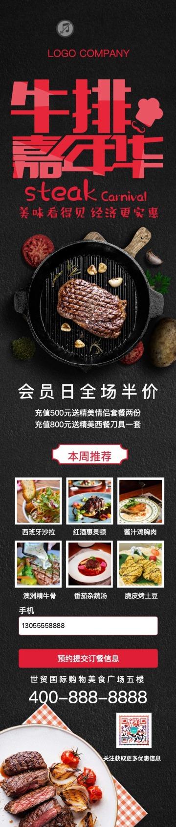 牛排店西餐店打折优惠宣传单页