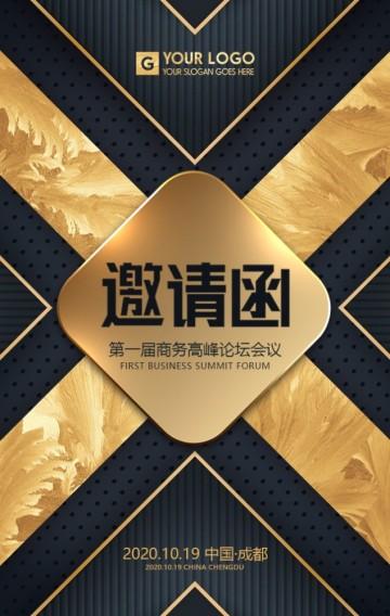 酷炫高端大气商务峰会会议邀请函H5