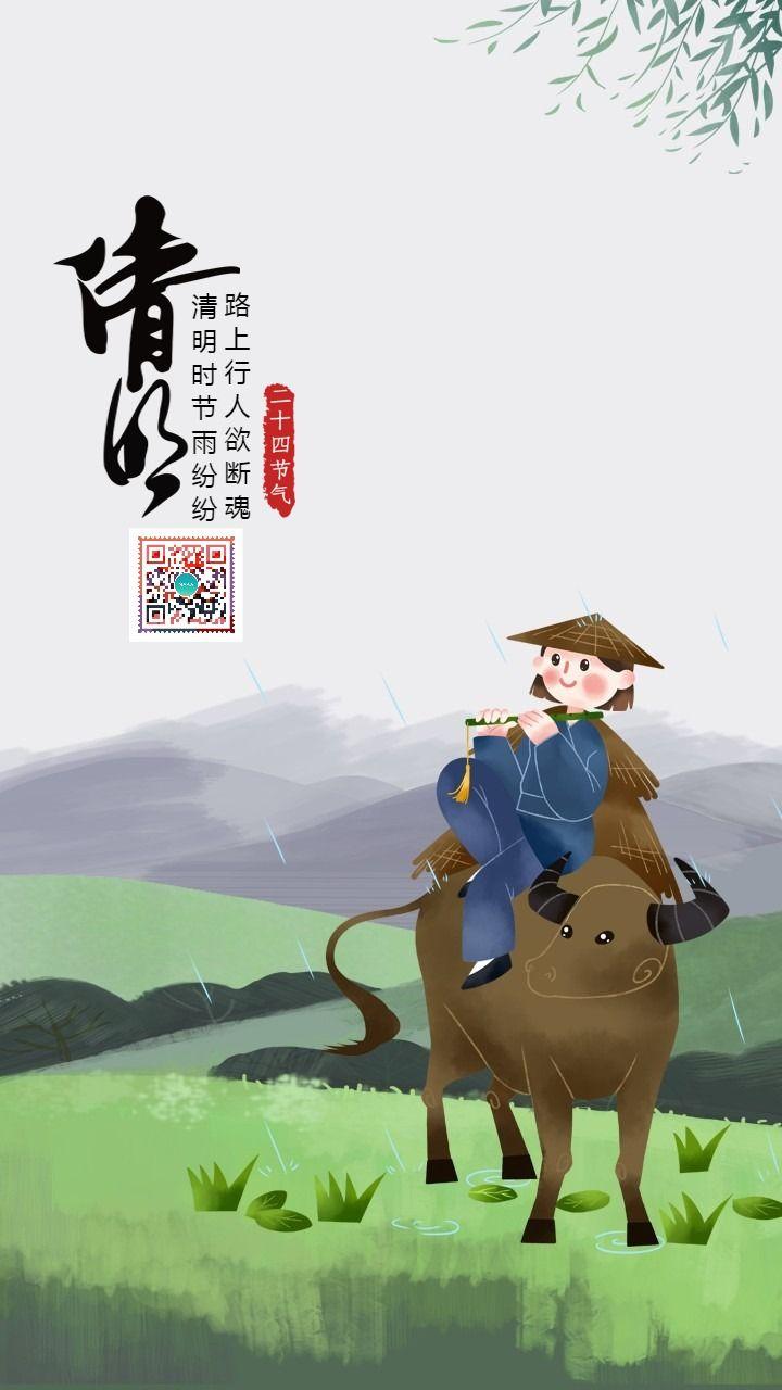 牧童卡通简约互联网各行业促销特卖海报