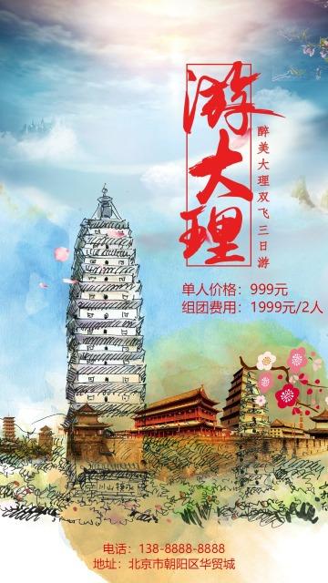 云南 大理 云南旅游 旅游海报 旅游广告 云南 旅行社