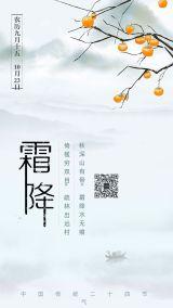 简约小清新白色水墨霜降节节气日签心情语录早安二十四节气宣传海报