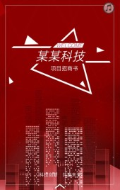 红色金融地产企业介绍  项目招商 项目汇报  项目计划书