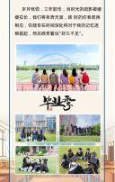 简约文艺青春不毕业毕业季纪念相册H5