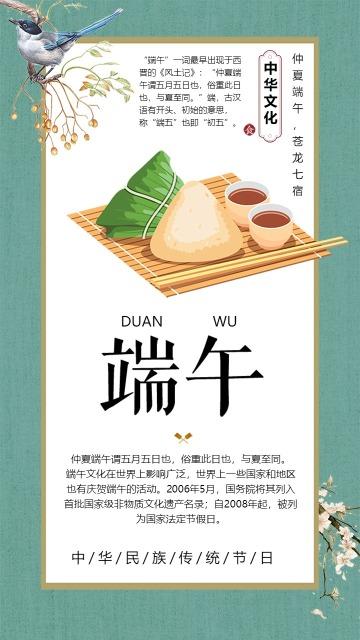中国风端午节节日贺卡祝福创意海报