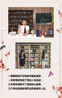 9.10中国风感恩教师节祝福 老师 恩师 谢师宴 师恩 贺卡