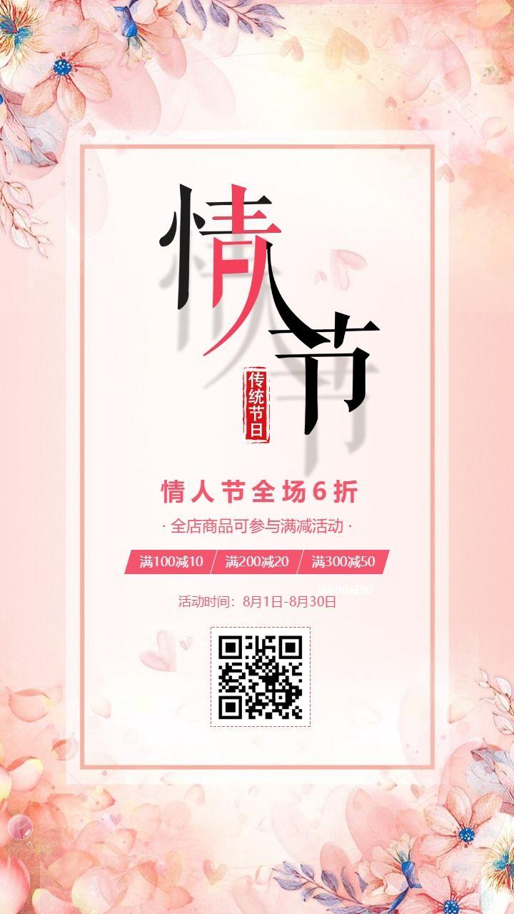 七夕情人节打折活动促销宣传海报