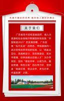 红色简约招生简章H5