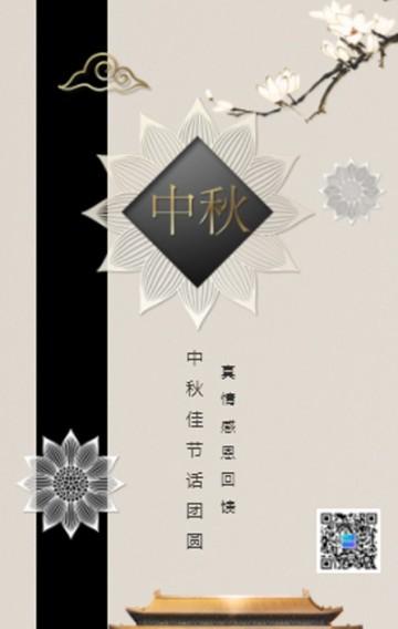 中国古风简约灰色中秋节商家促销活动宣传H5