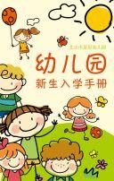 幼儿园新生入学手册,入学须知,注意事项