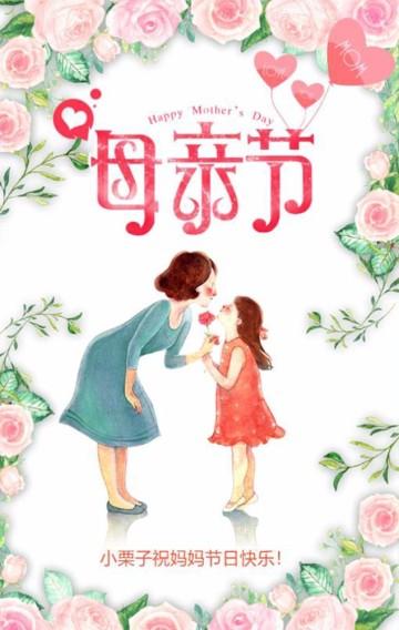 母亲节 母亲节祝福 母亲节贺卡 母亲节相册