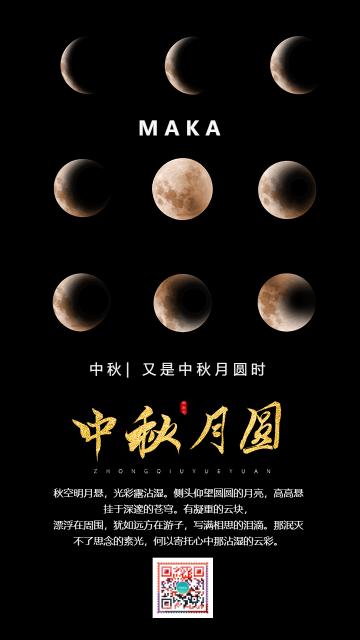 黑色大气中秋月圆海报