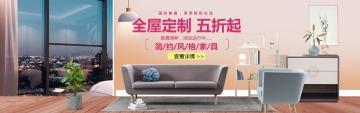 全屋订制家居家具沙发促销清新文艺风店铺banner