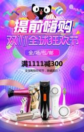 时尚酷炫双十一全球狂欢节提前嗨购小家电促销模板/双十一提前嗨购促销模板/双十一促销模板