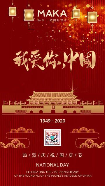 红色我爱你中国国庆节宣传海报