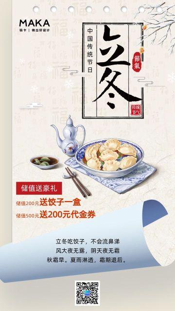 灰色中国风立冬餐厅优惠促销手机海报