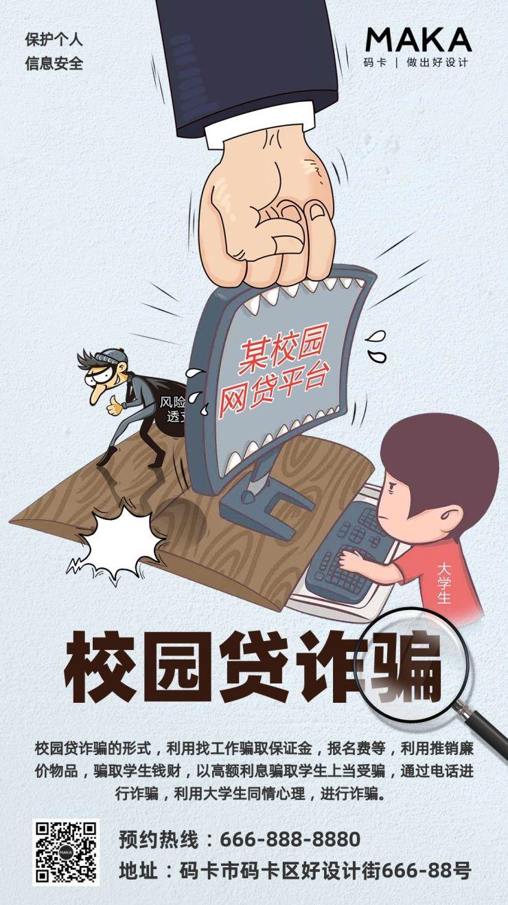 卡通风格谨防校园贷诈骗公益宣传海报