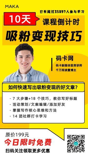 黄色简约课程预热倒计时报名海报