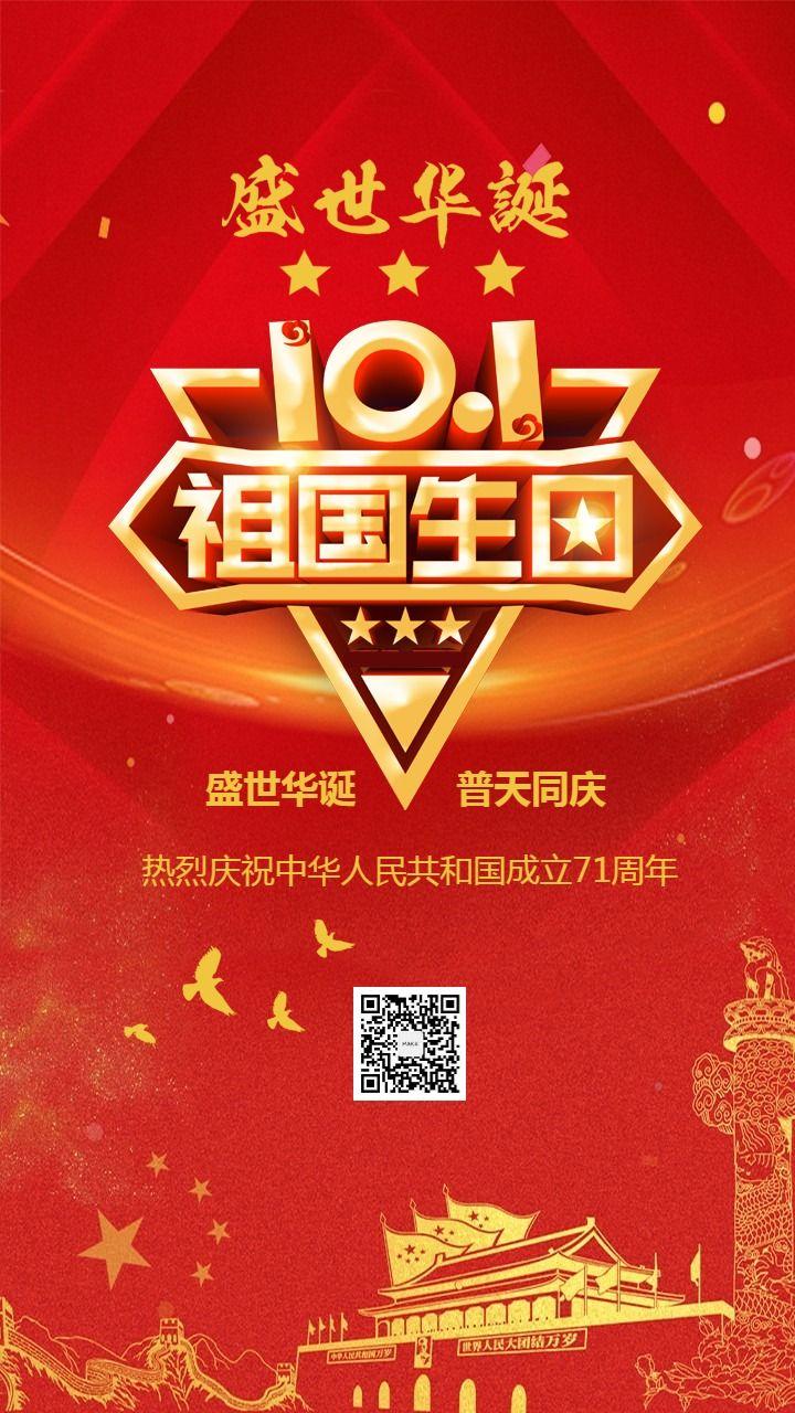 红色喜庆十一国庆喜迎国庆庆祝国庆节贺卡海报手机版