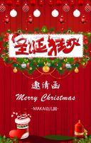 AMC幼儿园圣诞节圣诞派对亲子活动邀请函感恩卡通可爱邀请函