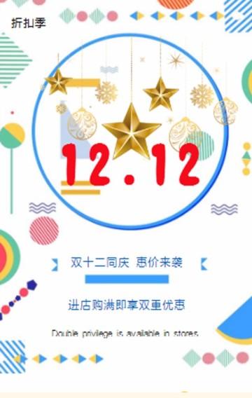 清新文艺双十二折扣/双十二进店节日大促销