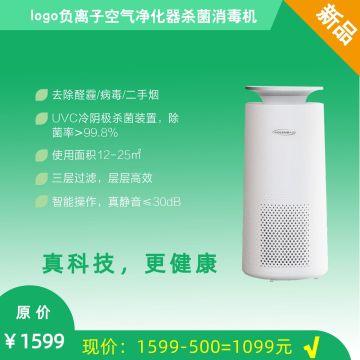 绿色清新风格健康产品空气消毒机空气净化器直通车主图
