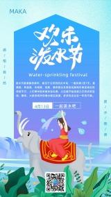 扁平傣族泼水节邀请函云南旅游宣传推广海报