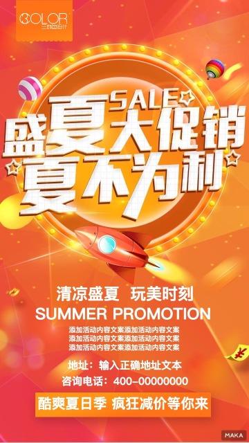 夏日电商微店产品大促销宣传