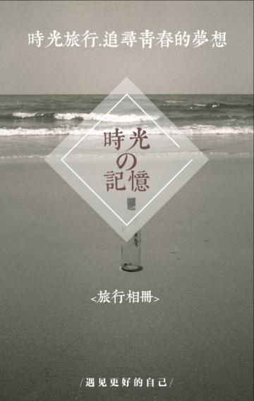 清新文艺旅游相册