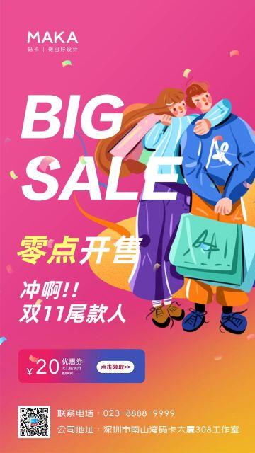 粉色卡通炫彩风格双十一购物狂欢节商家促销手机海报