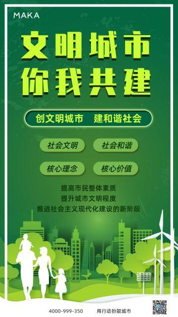 绿色剪纸风政府文明城市创建和谐社会宣传海报