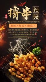 美食烧烤麻辣撸串宣传海报