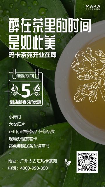 绿色清新文化娱乐行业清新唯美茶馆茶叶宣传推广海报