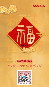 金色简约喜庆福字鼠年宣传海报