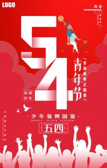 五四青年节优秀评选活动相册H5模板