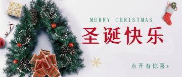 圣诞节微信公众号封面大图促销活动祝福互动有礼简约大气卡通通用-浅浅