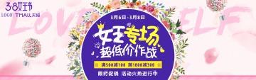 三八女王节妇女节粉紫色时尚甜蜜大气微信公众号活动宣传主图