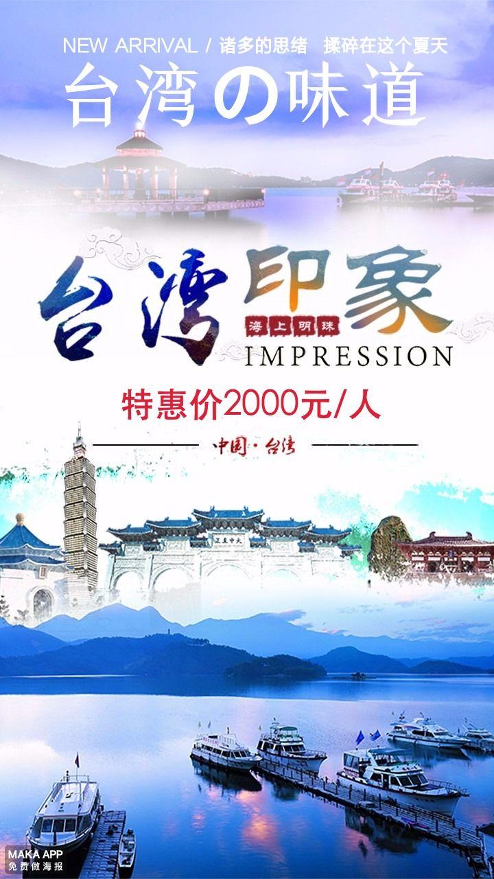 蓝色文艺台湾旅游宣传手机海报