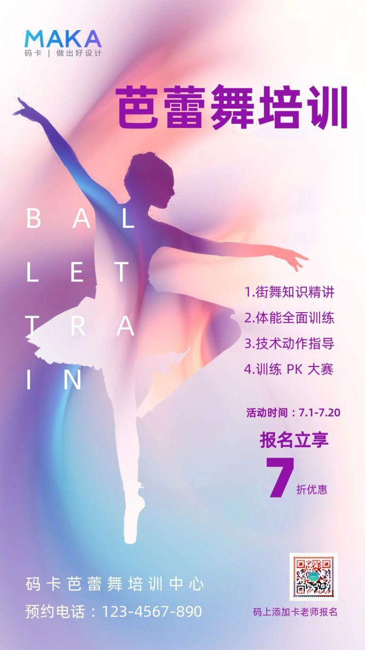 简约芭蕾舞培训招生优惠活动海报