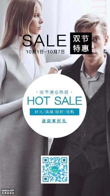 灰色简约中秋国庆双节促销服装海报