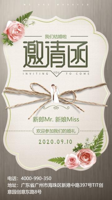 清新文艺婚礼邀请函结婚请柬邀请函海报模板