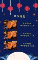 国庆中秋双节特惠活动,促销宣传