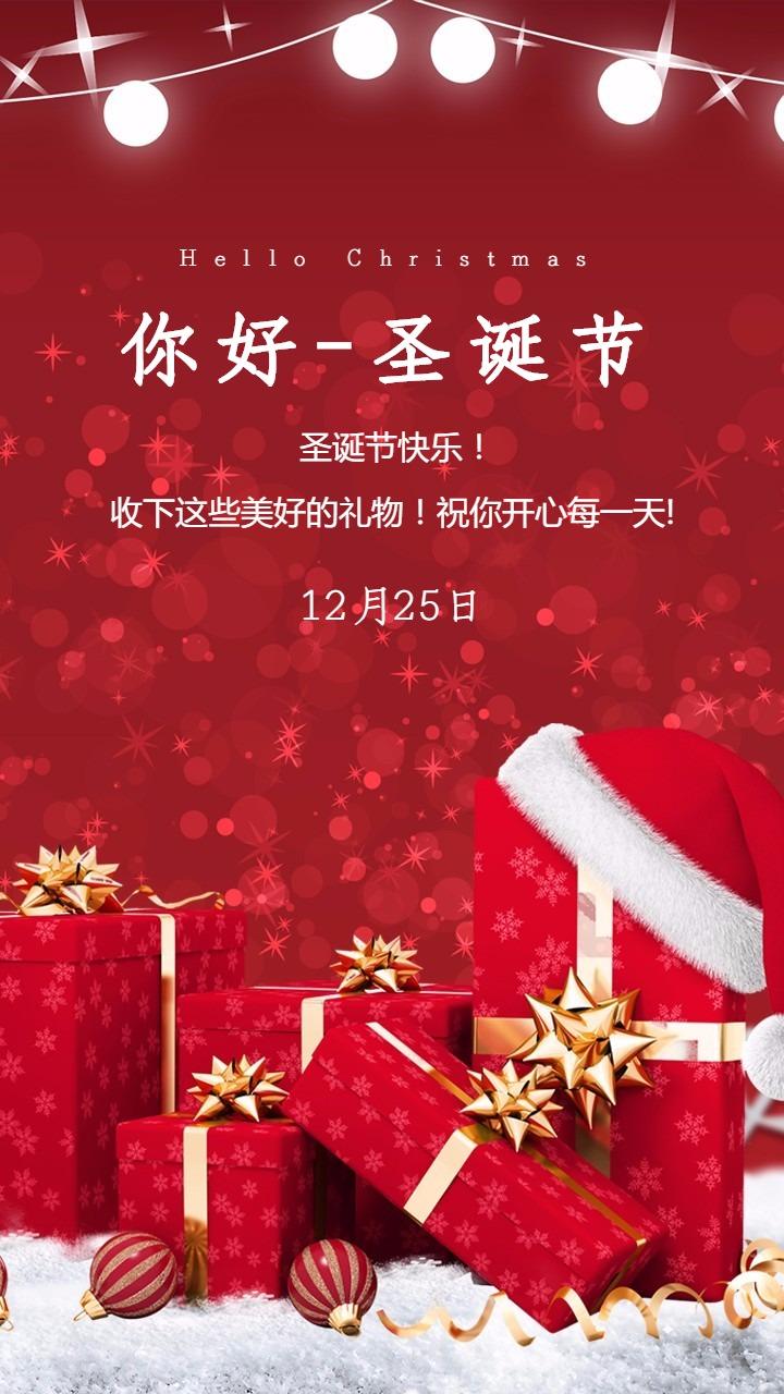 圣诞狂欢夜 红色卡通商场促销海报金色礼物