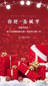 红色简约时尚圣诞节日祝福祝福贺卡手机海报