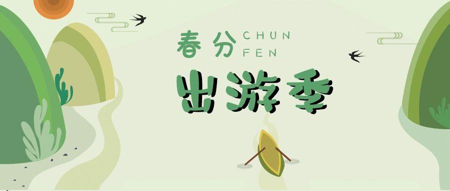 绿色手绘清新自然春分春游公众号封面大图