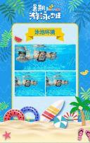 卡通手绘游泳培训招生幼儿游泳招生暑假班招生H5
