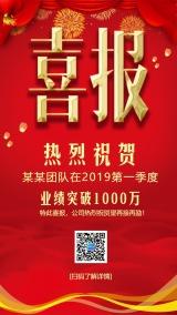 喜报中国风公司企业宣传贺报通用海报模板