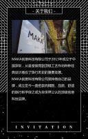 现代简约黑白商务活动展会酒会晚会宴会开业发布会邀请函H5模板
