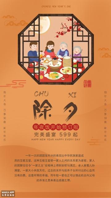 除夕年夜饭预订中国风简约大气海报