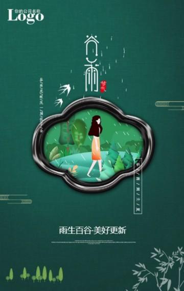 清新唯美谷雨节气企业宣传科普H5