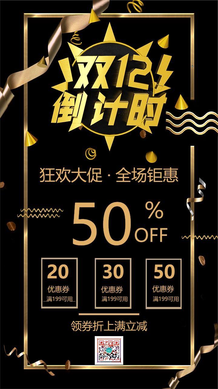 时尚炫酷双十二购物狂欢节 店铺双十二促销活动宣传